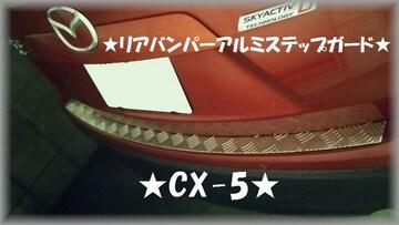 ※CX 5●縞板リアバンパーアルミステップガード★
