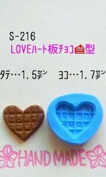 スイーツデコ型◆LOVEハート板チョコ◆ブルーミックス・レジン・粘土