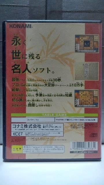 PS2 永世名人�W < ゲーム本体/ソフトの
