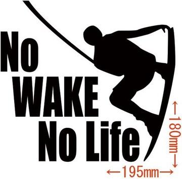 カッティングステッカー No WAKE No Life (ウェイクボード)・5
