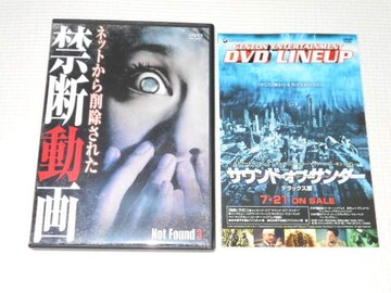 DVD★ネットから削除された禁断動画 Not Found 3