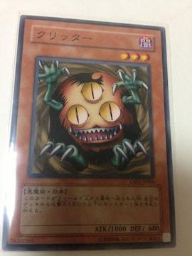 遊戯王  クリッター  GS01-JP006  ノーマル