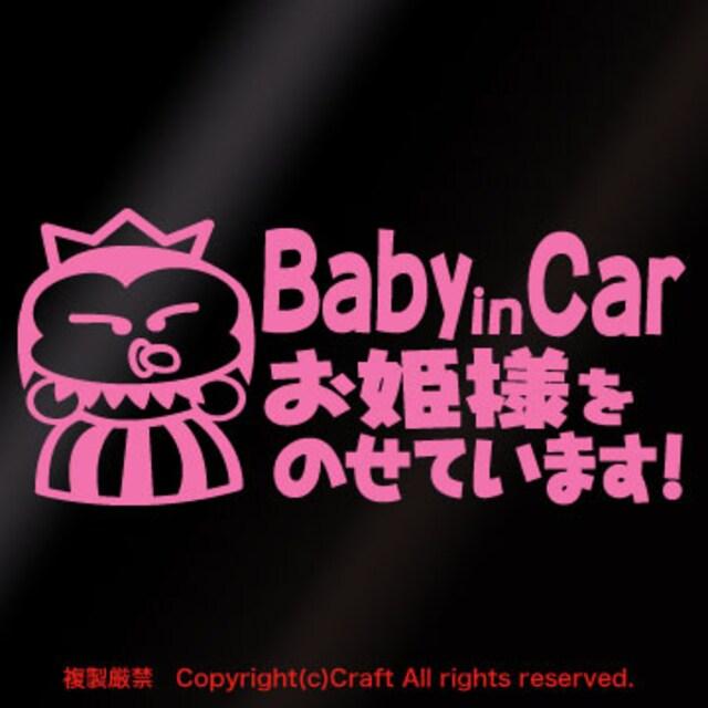 Baby in Carお姫様をのせています!/ステッカー(pbhライトピンク) < 自動車/バイク