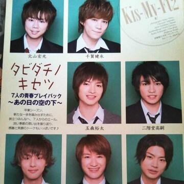 ■切り抜き Kis-My-Ft2 220枚+ピンナップ