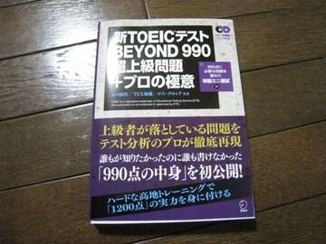 ○新TOEICテストBEYOND990超上級問題+プロの極意○