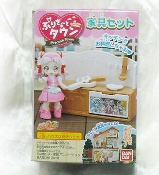HUGっと!プリキュア ぷりきゅ〜とタウン 家具セット キッチンセット 新品 即決