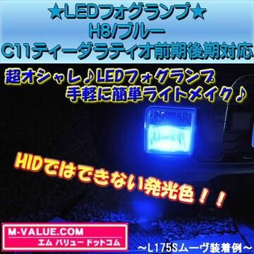 超LED】LEDフォグランプH8/ブルー青■C11ティーダラティオ前期/後期対応