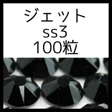 【100粒ジェットss3】正規スワロフスキー