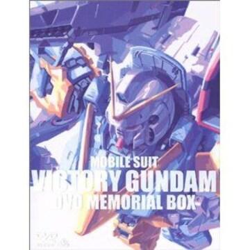 ■DVD『機動戦士Vガンダム DVDメモリアルボックス』
