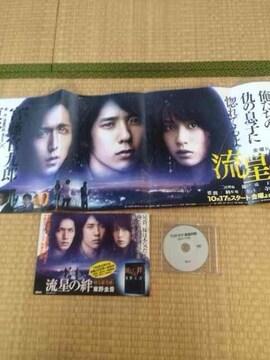 超レア非売品販促 流星の絆DVDポスターパネル二宮和也錦戸亮 嵐