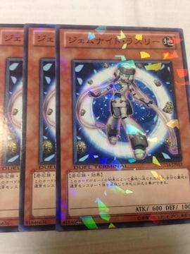 遊戯王 ジェムナイト・ラズリー DT14-JP013 ノーマル3枚セット