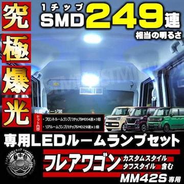 ルームランプセット MM42S フレアワゴン 3チップSMD83連 ホワイト エムトラ