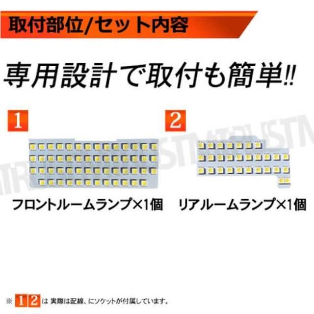 ルームランプセット MM42S フレアワゴン 3チップSMD83連 ホワイト エムトラ < 自動車/バイク