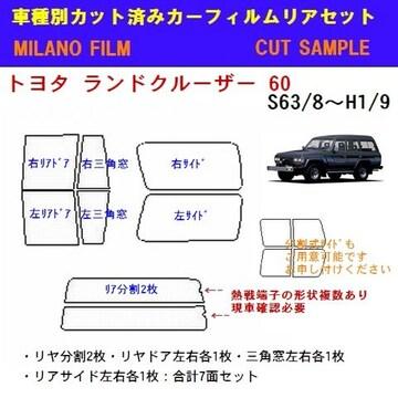トヨタ ランドクルーザー 60 カット済みカーフィルム