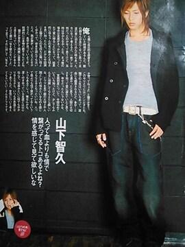 山下智久★2003年11/1〜11/7号★TVガイド