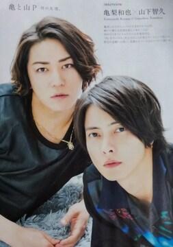 ★亀と山P★切り抜き&表紙★対の友情