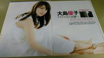 ★大島優子★グラビア雑誌切抜き・8P。