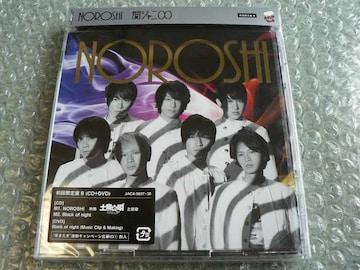 新品/関ジャニ∞『NOROSHI』CD+DVD【初回限定盤B】他にも出品