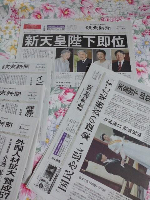 令和元年(読売新聞) < タレントグッズの