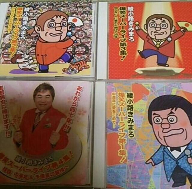 CD4枚 綾小路きみまろ 爆笑スーパーライブ第1集〜第4集  < タレントグッズの