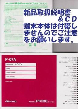 メール便送料込♪ ドコモ 新品 P-07A用 取扱説明書&CD