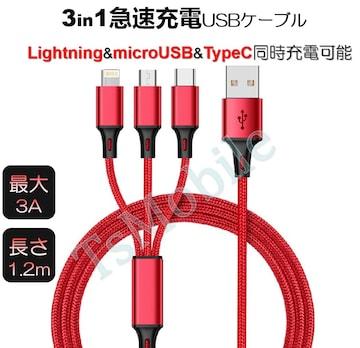 3in1 充電ケーブル iPhone  Type-C microUSB ケーブル