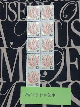 未使用82円普通切手9枚738円分◆モバペイ歓迎