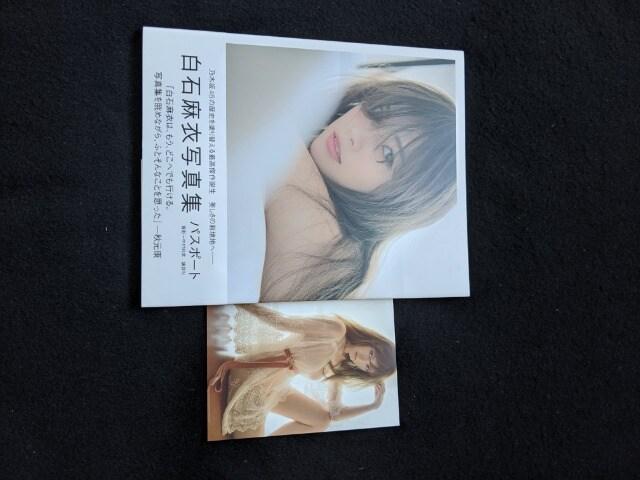 白石麻衣 写真集 パスポート 乃木坂46 水着 下着 初版本  < タレントグッズの
