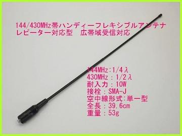 144/430MHz帯 ハンディ 用 フレキロング アンテナ SMA-J型