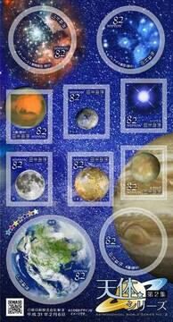 天体シリーズ第2集 82円切手 シリウス 火星 地球