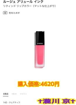 新品/シャネル/ルージュアリュールインク/人気色クレアティフ/購入価格4620/送料120〜