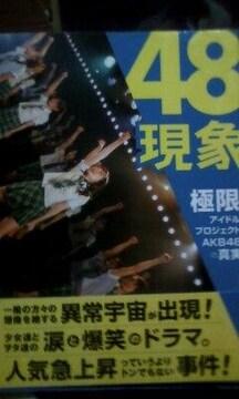AKB48解説本「48現象極限アイドルプロジェクト」
