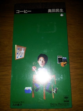 奥田民生☆コーヒー*CDシングル美品◇人の息子♪ユニコーン↑