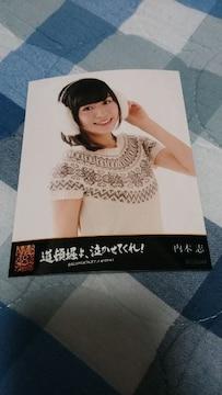 NMB48 道頓堀よ泣かせてくれ内木志特典写真