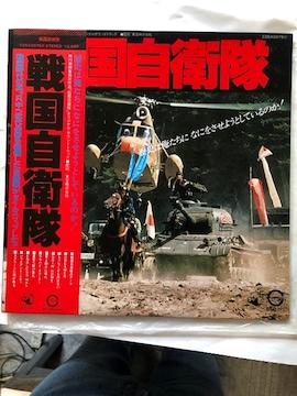 LPレコード、戦国自衛隊。