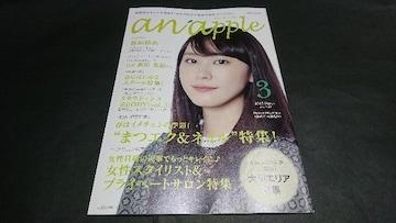 anapple(アンナップル) 2015 March vol.141 新垣結衣表紙 地方限定誌