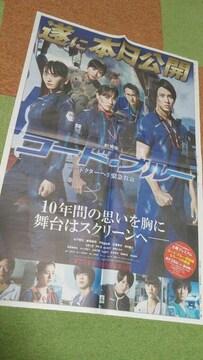 2018.7.27 朝日新聞「コードブルー」 山下智久