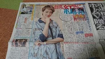 宝塚「紅ゆずる」2018.9.27 日刊スポーツ