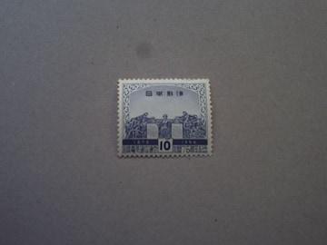 【未使用】1954年 電気通信連合加盟75周年 10円 1枚