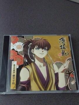 薄桜鬼 キャラクターCD 幕末花風抄 藤堂平助cv吉野裕行