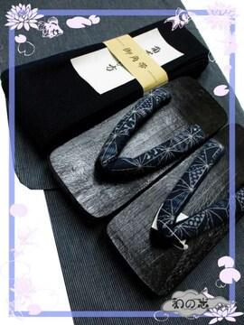 【和の志】男性用浴衣お買い得3点セット◇LLサイズ◇暁-90