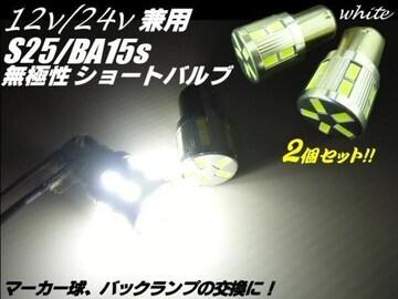 24V12V兼用/Ba15s・S25/無極性17連白色ホワイトSMDLED/2個セット