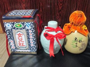 中国の古酒2セット
