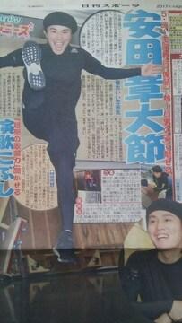 関ジャニ∞ 安田章大◇2017.5.6日刊スポーツSaturdayジャニーズ