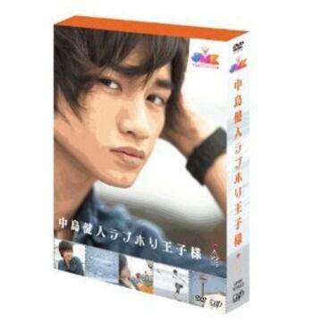 ■DVD『中島健人 ラブホリ王子様 DVD-BOX』ジャニーズSexy Zone