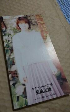 菊池志穂/スカートのポケット(トゥルー・ラブストーリー2