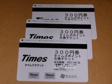 タイムズチケット 900円分 送料無料 普通郵便