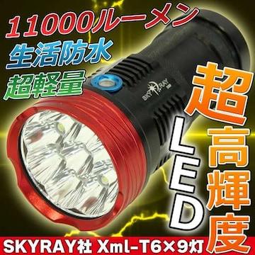 コンパクト ハイパワー LED 懐中電灯 SKYRAY社 11000lm
