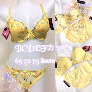 E70M イエロー花刺繍 ブラジャー&パンティ フリージア