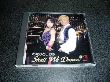 CD「わたりとしおのShall We Dance? 2」effe シャルウィダンス